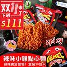 現貨供應 限購1 久等的新口味 辣味終於登場了 攜帶超方便 吃一包拆一包