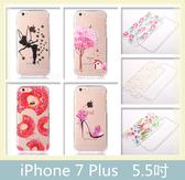 iPhone 7 Plus (5.5吋) 兩件式套印圖手機殼 軟殼 雙層防護 手機套 保護殼 手機殼 背殼 背蓋
