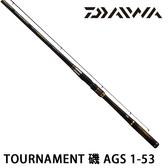 漁拓釣具 DAIWA TOURNAMENT 磯 AGS 1-53 [磯釣竿]