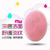 硅膠潔面儀電動洗臉儀器家用去黑頭毛孔【3C玩家】