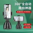 360度自動跟拍神器全自動手機智能云臺人臉識別跟直播拍跟蹤拍攝穩定器
