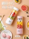 榮事達榨汁杯家用迷你小型水果無線炸果汁機電動便攜式充電榨汁機