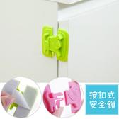 安全鎖 兒童櫥櫃冰箱安全鎖 防護夾手用品  嬰兒防護用品 安全防護鎖扣     【PMG238】-收納女王