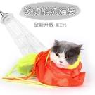 [拉拉百貨]多功能洗貓袋 第三代 全新加厚 貓咪固定袋 拼色 洗澡袋 寵物清潔用品 防抓袋 貓奴