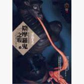 陰摩羅鬼之瑕(上)