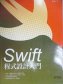 【書寶二手書T2/電腦_QDG】Swift 程式設計入門_彼得潘