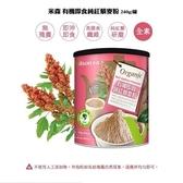 米森 有機即食純紅藜麥粉 240g/罐