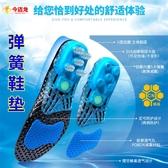增高墊 運動鞋墊彈簧減震加厚彈力吸汗透氣防臭運動鞋籃球鞋增高軟跑步男  維多