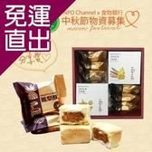NPOchannelx食物銀行聯合會. 預購-集食送愛-好旺蔬果風味禮盒(購買者本人將不會收到【免運直出】