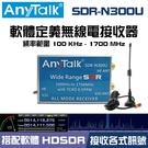 AnyTalk SDR-N300U 軟體定義無線電接收器 100kHz-1700MHz SDR HDSDR 贈 天線