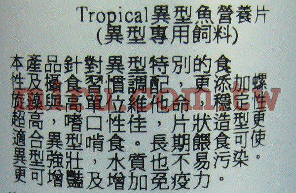 【西高地水族坊】Tropical異型魚營養片異型專用飼料75ml(33g)