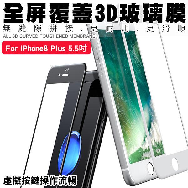 【marsfun火星樂】全滿版曲面玻璃 iPhone8 Plus 鋼化玻璃貼 5.5 吋 3D滿屏 0.24mm 鋼化膜 玻璃貼 滿版