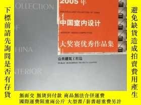 二手書博民逛書店罕見2005年中國室內設計大獎賽優秀作品集:公共建築方案篇Y23