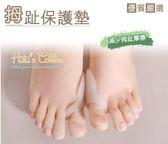 糊塗鞋匠 優質鞋材 J02 超優質軟矽膠 腳拇指保護墊 柔軟 有彈性 穿著舒適