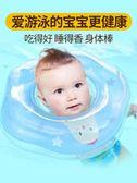 嬰兒游泳圈脖圈新生兒寶寶家用0-12月嬰幼兒洗澡脖頸圈小孩救生圈 滿天星