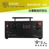 【 超級電匠 】 25A 數位電子式電源供應器 110V 轉 12V 過載保護裝置 AC 轉 DC 交流轉直流 哈家人