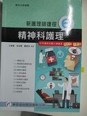 【書寶二手書T5/進修考試_GNU】新護理師捷徑(六)精神科護理(17版)_王美業