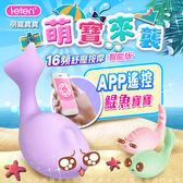 肩頸按摩棒 香港LETEN 萌寵寶寶 16段變頻 APP遙控 多功能舒緩按摩器 智能版 鯤魚寶寶 紫