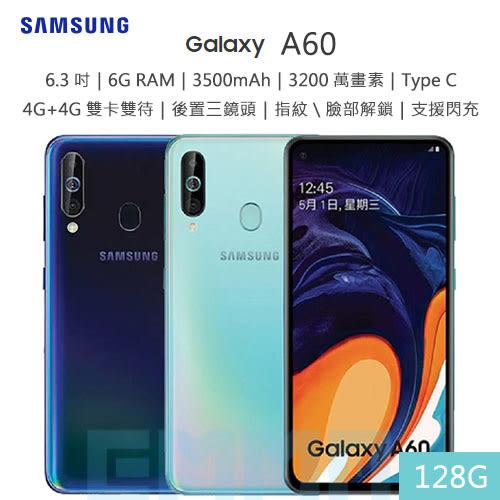 【送玻保】三星 SAMSUNG Galaxy A60 6.3吋 6G/128G 3500mAh 雙卡 指紋辨識 後置三鏡頭 智慧型手機
