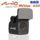 【綠蔭-免運】Mio MiVue™ A30 1080P大光圈後鏡頭行車記錄器