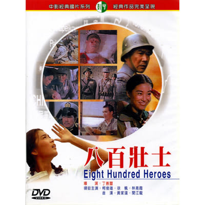 八百壯士DVD 柯俊雄/徐楓