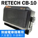 RETECH CB-10 大音量型 外接...
