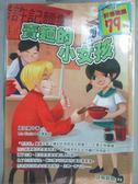 【書寶二手書T5/兒童文學_IKS】賣麵的小女孩_張文慧