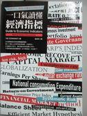 【書寶二手書T1/財經企管_GGR】一口氣讀懂經濟指標_張淑芳
