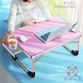 電腦桌床上用書桌折疊桌小桌子懶人桌寢室學習桌【櫻田川島】