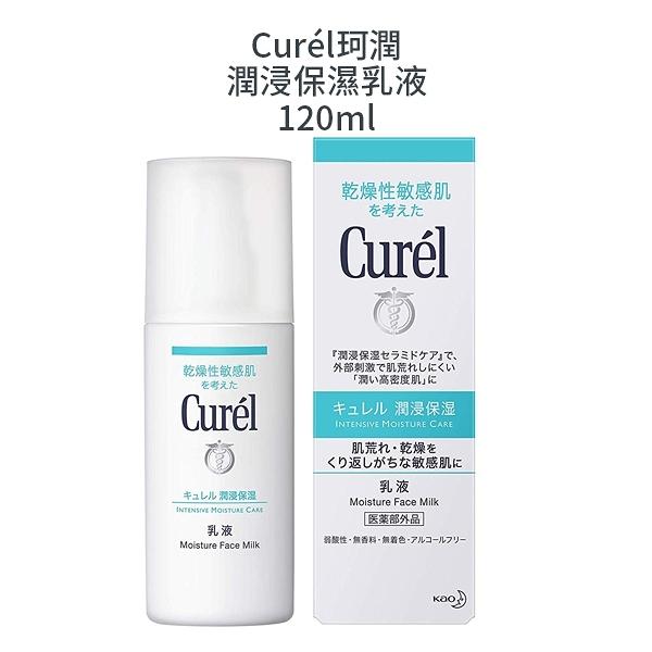 Curel 珂潤 潤浸保濕乳液 120ml 盒裝公司貨【PQ 美妝】