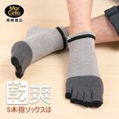 瑪榭 乾爽 五趾男短襪-B款撞色-顏色隨機(25~27cm) MS-21452M