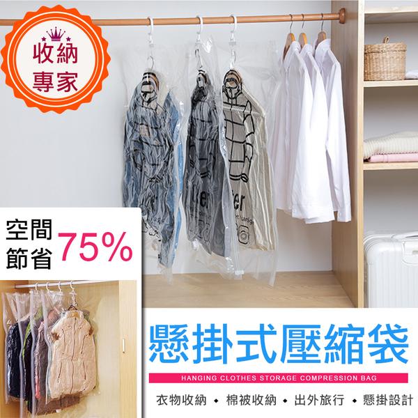 【04649】掛式真空壓縮袋 衣架收納袋 衣服防塵套 棉被袋 懸掛式壓縮袋 真空壓縮袋 防塵罩
