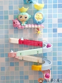 寶寶洗澡玩具嬰兒童轉轉樂軌道球玩水軌道花灑水上【淘夢屋】