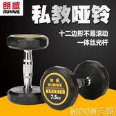 固定啞鈴男士健身家用健身房專用商用包膠啞鈴套裝健身器材YYJ   MOON衣櫥