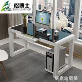 電腦台式桌家用 簡約現代書桌經濟型寫字台 簡易鋼化玻璃辦公桌子-享家生活館 YTL