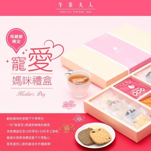 午茶夫人 寵愛媽咪禮盒(花草茶+手工餅乾) 母親節/禮盒/茶包/無咖啡因/手工餅乾