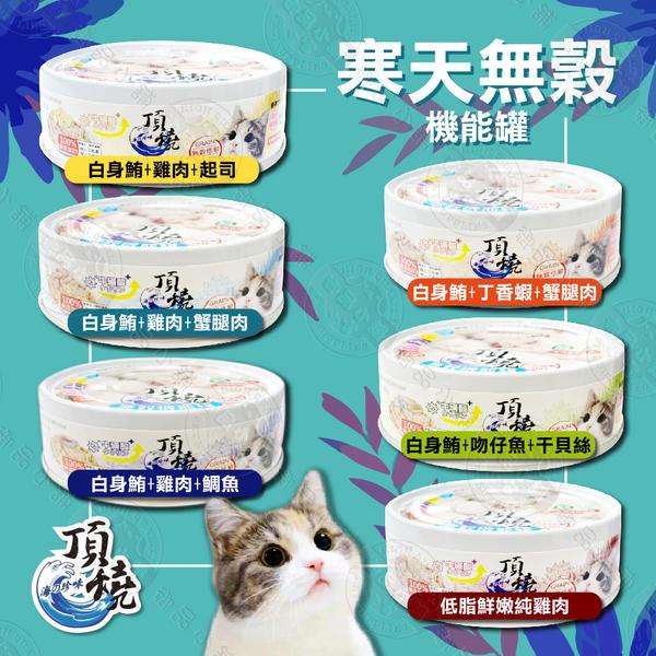 送贈品)24罐組 頂燒《寒天無穀機能貓罐》80g 添加寒天/牛磺酸等機能配方 無穀低敏