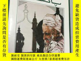 二手書博民逛書店罕見林墉、蘇華訪問巴基斯坦畫集Y5188 出版1982