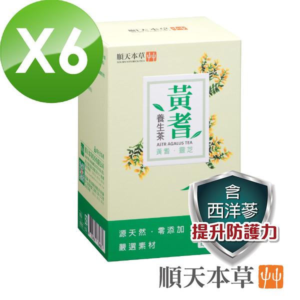 【順天本草】黃耆養生茶(10包/盒)*6