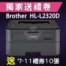 【獨家加碼送1000元7-11禮券】Brother HL-L2320D 高速黑白雷射自動雙面印表機 /適用 TN-2380/DR-2355