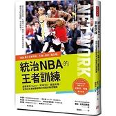統治NBA的王者訓練(NBA勇士王朝背後的造王者.調教萌神Curry.死神KD.