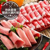 【免運】地表最強雙拼火鍋肉片組(牛五花+梅花豬)(食肉鮮生)