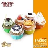 愛焙樂125ml圓形蛋糕烘焙模具鋁箔烤碗布蕾布丁慕斯雪媚娘錫紙杯 polygirl