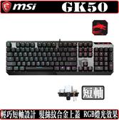 [地瓜球@] 微星 MSI Vigor GK50 機械式 鍵盤 RGB 電競 凱華軸 Kailh 矮軸 短軸