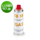 歐王遠紅外線伴伴爐 JL-178和179專用瓦斯罐BP-128 X48瓶-休閒爐/瓦斯爐/卡式爐烤肉爐瓦斯罐