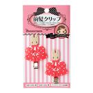 【震撼精品百貨】新娘茉莉兔媽媽_Marron Cream~Sanrio 兔媽媽造型前髮夾組#70709