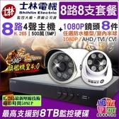 監視器 8路8支套餐 士林電機 5MP 8路4聲主機 +8支1080P 戶外 室內 攝影機 AHD/TVI DVR H.265 台灣安防