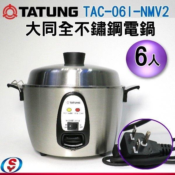 【信源電器】6人份 TATUNG大同電鍋(全機不銹鋼) TAC-06I-NMV2 (220V)