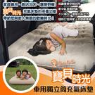 【寶貝時光】車用(獨立筒)充氣床墊:猶如家中的床一般