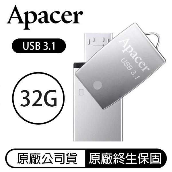 Apacer AH750 USB3.1 32G 雙用隨身碟 Micro USB OTG 32GB 雙用碟 合金